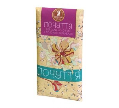 """Шоколад """"Почуття"""" молочный с соленой карамелью от ТМ """"Shoud'e"""""""