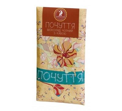 """Шоколад """"Почуття"""" черный кофе от ТМ """"Shoud'e"""""""