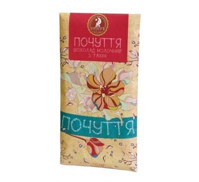 "Шоколад ""Почуття"" молочный с тахини от ТМ ""Shoud'e"""