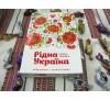 Конфеты Родная Украина сухофрукты в шоколаде с орехом, Аметист